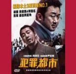 the third murderer film
